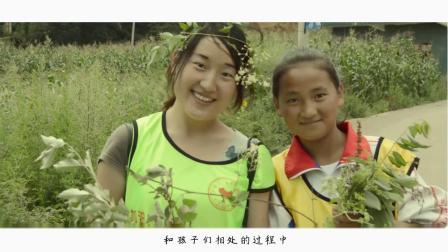 第十届加油!乡村夏令营宣传片—志愿者篇