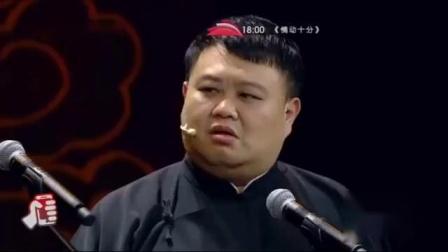 岳云鹏说于谦坏话笑坏郭德纲,真是啥都敢说,太搞