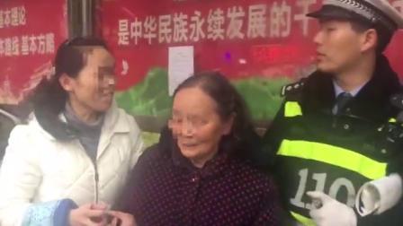 86岁老太雨中迷路 民警为其遮挡风雨护送回家