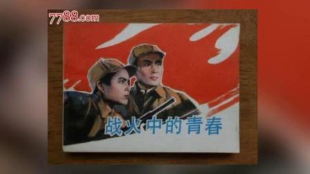 电影《战火中的青春》中的两段插曲
