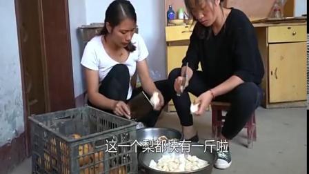 农村妯娌俩做香甜梨酱,弟媳一旁搭把手,还没出锅弟媳就吃搞笑视频
