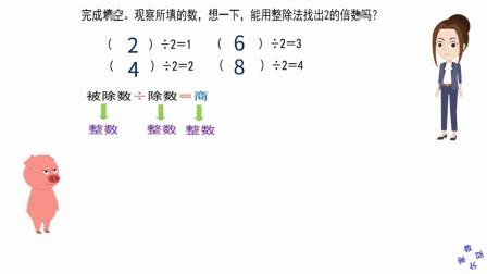 人教版五年级数学下册 找倍数