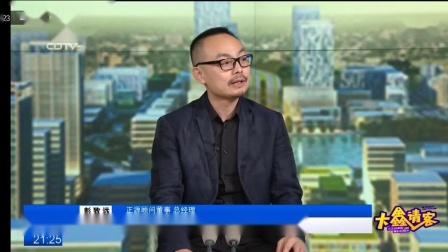CDTV-5《大鑫请客》(2018年12月10日)