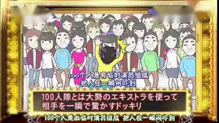 笑抽了日本整人节目大赏100人快闪超搞笑片段!