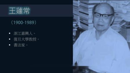 黄简讲书法:五级课程篆书10石鼓文3﹝自学书法﹞