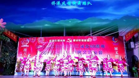 侨港风情街舞蹈队《吉祥》