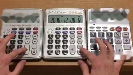 《鲁邦三世》主题曲计算器按键音演奏版