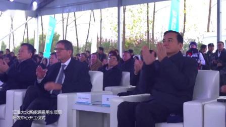 江淮大众新能源车研发中心开工 西雅特全面电动化