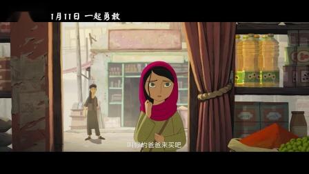 奥斯卡最佳动画提名影片《养家之人》内地定档1月11日