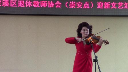 梁溪区退休教师协会'崇安点'迎新文艺汇演 小提琴独奏《花儿与少年》《新春乐》宁群飞