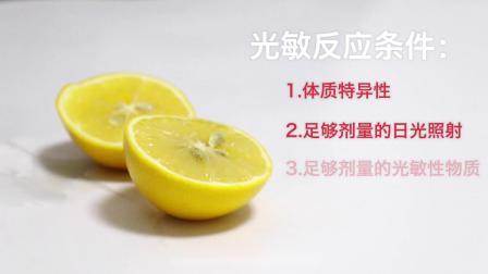 天津市第二届科普微视频大赛获奖作品 白天喝柠檬水会让人变黑吗?