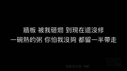 HC歌词《李荣浩~ 年少有为 (If I Were Young) 》