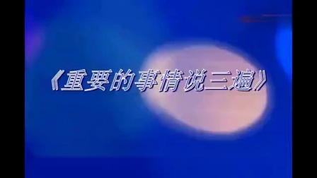 庆阳美好广场舞《重要的事请说三变》