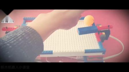 邯郸机器人学习中心积木小课堂运动系列之双打乒乓球机
