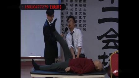 中医教学-胡青耀连环锁手法课程讲解