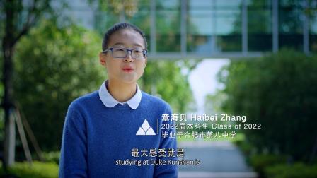 昆山杜克大学本科生集锦之中国学生说