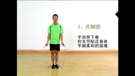 花式跳绳教学