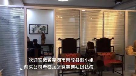 深圳翌芙莱祛斑祛痘考察 | 安徽省芜湖市南陵县戴小姐李小姐