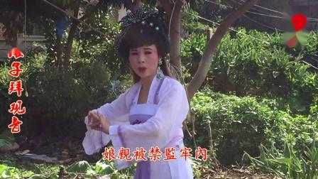 玉芙蓉歌仔戏 浪子拜观音+花絮 媚 最终版