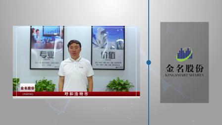 金名股份员工祝福视频最终版