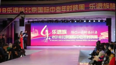 2018乐退族北京国际中老年服装周团体赛颁奖典礼,山西蓝玫瑰