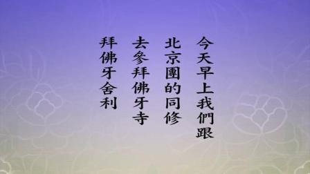 每日論語-有聲書(悟道法師主講)24