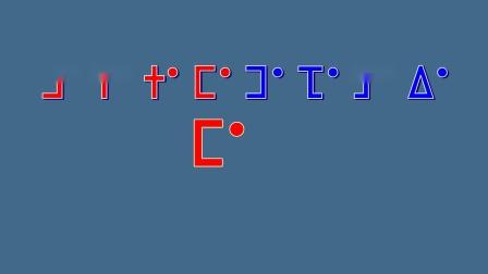 03浊音字母
