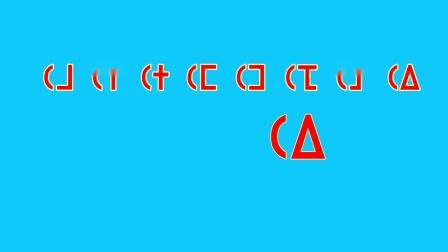 06鼻辅音字母