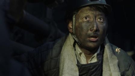 王大鸣被困在矿下,召集大家找出路