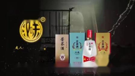 汉味苦荞酒江西卫视广告
