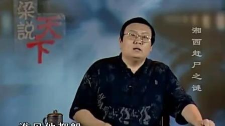 老梁说天下:湘西赶尸不过是一门江湖手艺,曾经借此走私