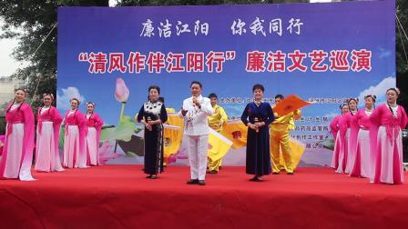 泸州市江阳区廉洁文艺巡演-京歌伴舞-我是中国人