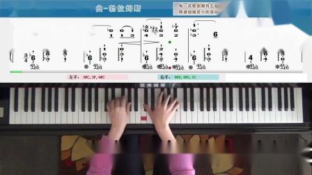 圆舞曲-勃拉姆斯 简谱钢琴教学视频_悠秀钢琴 2