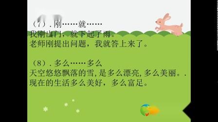 【博文线上辅导】语文 二年级上 造句集锦