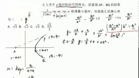 C10考点1.1 复杂离心率与导数构造精讲例1