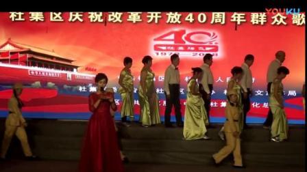 杜集区庆祝改革开放40周年群众歌咏大会剪辑