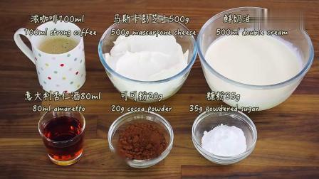 提拉米苏蛋糕的制作过程