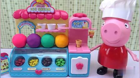 育儿:小猪佩奇糖果机冰淇淋超市,大家一起买糖果吧