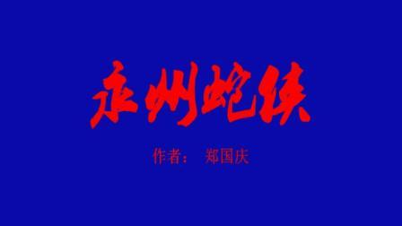 广播剧永州蛇侠郑国庆著