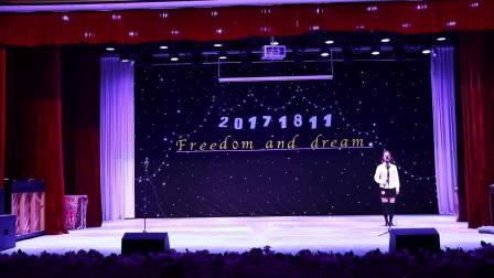 韩山师范学院音乐学院20171811班实践晚会《Freedom and Dream》
