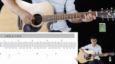 吉他教学入门自学零基础24.2分解和弦复杂节奏型综合练习【友琴吉他】教程: