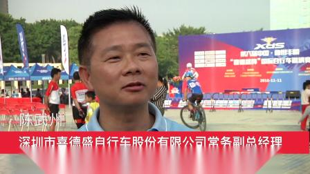 梅州国际自行车邀请赛盛况