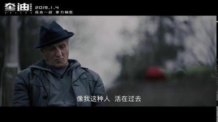 《奎迪 2:英雄再起》定档预告片
