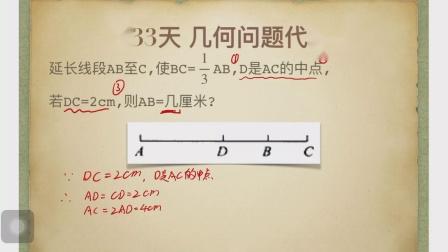 第33天 几何问题求解