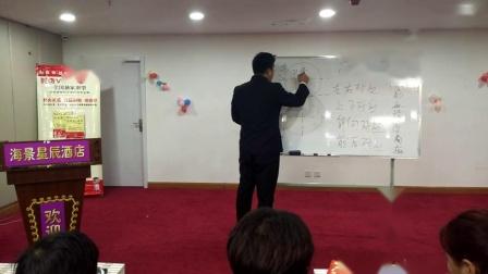 王俊宏老师讲8字疗法的应用(4)