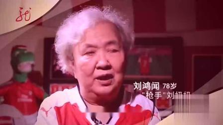 作为球迷的代表俱乐部送给奶奶一本纪念册,她