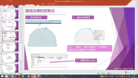Flac3D6.0教程视频-building blocks 与 model pane板块介绍(导读预览版)