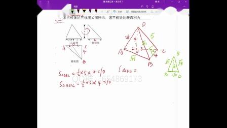 高中数学解题方法与技巧立体几何三视图快速求出棱锥表面积