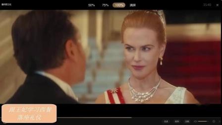 摩纳哥王妃~西餐着装和落座礼仪