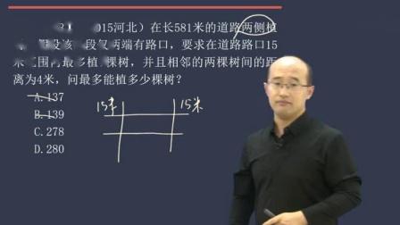 2019省公务员考试视频数量关系讲座课程几何边端问题